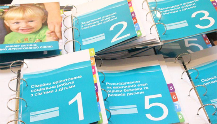 Підвищення кваліфікації фахівців служб у справах дітей за програмою «Захист дитини: сімейно орієнтований підхід»
