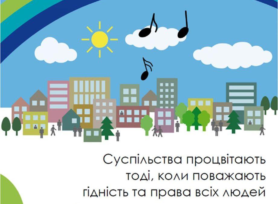 Всесвітній день соціальної роботи!