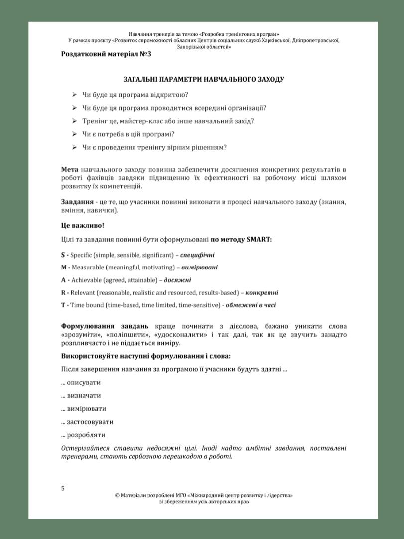 Розробка тренінгових програм (2)