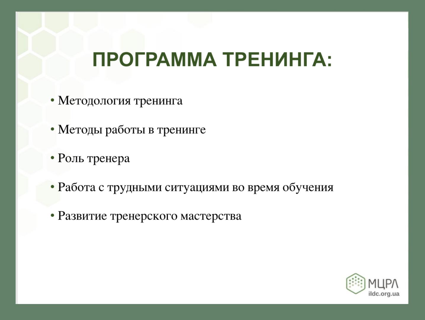 Розробка тренінгових програм (4)